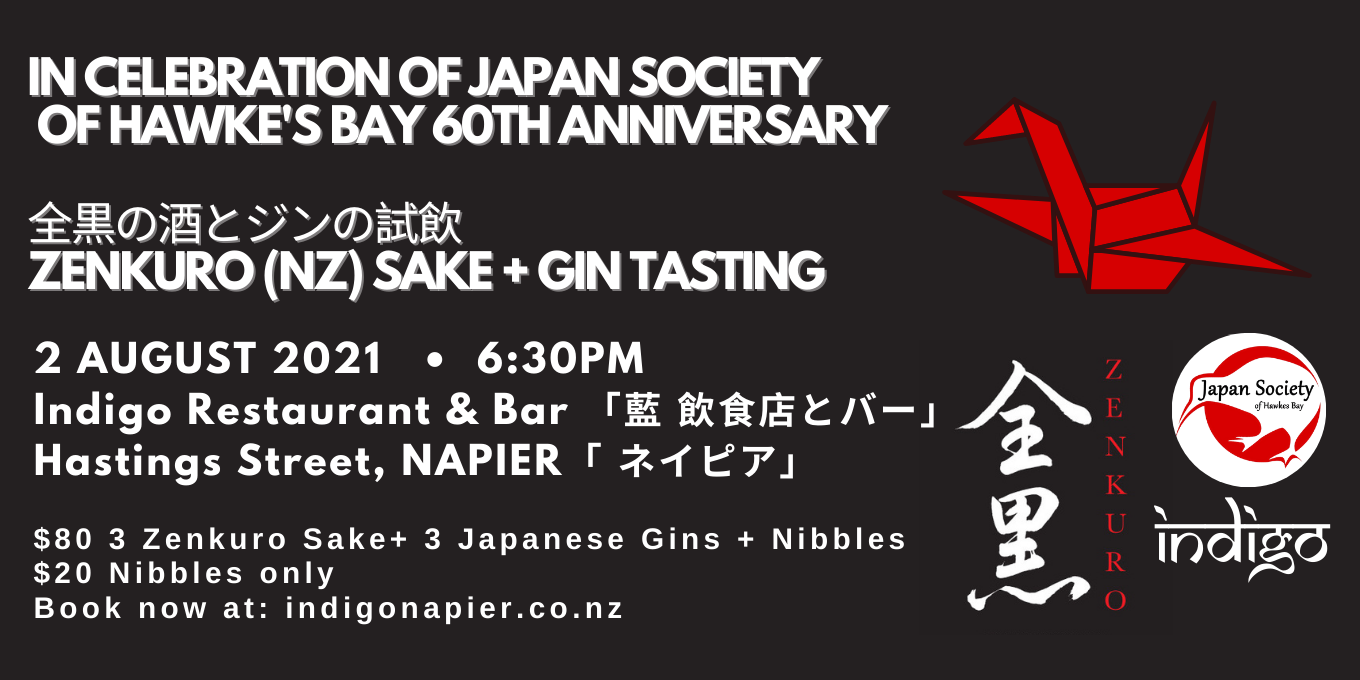 New Zealand sake and gin event